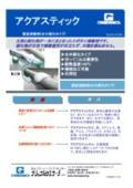 緊急補修剤(水中硬化タイプ) 「アクアスティック」 表紙画像