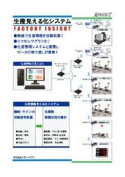 生産見える化システム『FACTORY INSIGHT』 表紙画像