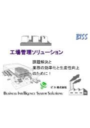 工場管理・生産管理ソリューション総合資料_課題解決のために! 表紙画像