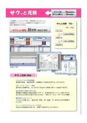 単品加工業向け 工程管理システム - サクっと見積 表紙画像