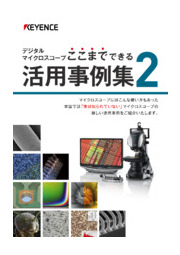 デジタルマイクロスコープ ここまでできる活用事例集 2 表紙画像