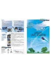 ビル空調システム用 紫外線殺菌灯 UVCエミッター 表紙画像