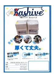 不織布ワイパー【カッシーブ】カタログ 表紙画像