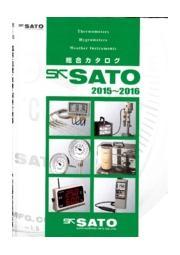 佐藤計量器製作所 取扱商品 総合カタログ(ダイジェスト版) 表紙画像