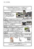 【安全ミラー導入事例】歩行者に邪魔にならずに見やすいミラーで安全を確認したい 表紙画像