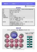 PSC画像ソリューション紹介資料R5.2