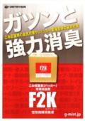 ごみ収集車(パッカー)専用消臭剤 空気触媒消臭液『F2K』