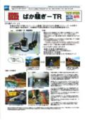 重機向け安全管理補助器具『ばか騒ぎ-TR』