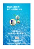 『用排水処理設備/水処理関連商材/環境機器 総合カタログ』
