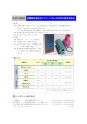 「金属検出機反応シリコーンゴム金型成形品」製品カタログ 表紙画像