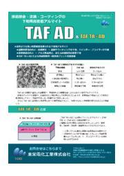 接着接合や塗装・コーティングの下地用アルマイト「TAF AD」 表紙画像