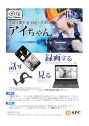 遠隔作業支援・録画システム『アイちゃん』 表紙画像