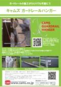 防護柵設置用具『キャムズ ガードレールハンガー』 表紙画像