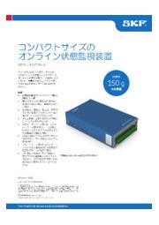 オンライン監視装置『SKFマルチログIMx-8』 表紙画像