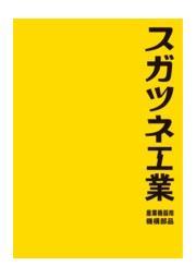 【キャスター】大型デザインキャスター MX-125型 表紙画像