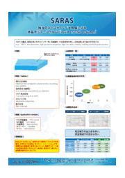 【接着・接合 EXPO展示製品】液晶ポリマーフィルム「SARAS」 表紙画像
