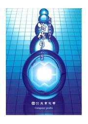 株式会社大京化學 会社案内 表紙画像