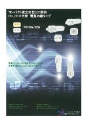 コンパクト蛍光灯型LED照明『FDL/FHT代替電源内蔵タイプ』 表紙画像