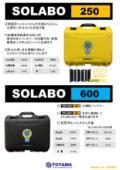 ポータブル蓄電池『SOLABO250/600』 表紙画像