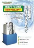 廃液リサイクル装置『廃液減容化装置(蒸留式)』