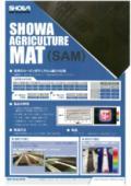 農業用保温マット『農業MAT(SAM)』