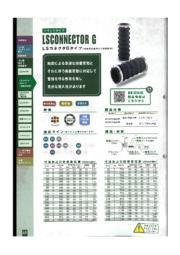 ゴム製可とう伸縮継手『LSコネクタGタイプ(地震対応型)』 表紙画像