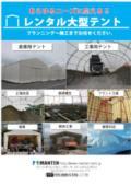 大型テント倉庫レンタル|有限会社満天