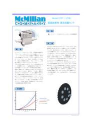 マクミラン 高純度用 薬液流量センサ U707/708 表紙画像