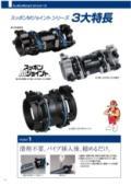 スッポンMVカタログ【水道・設備】 表紙画像