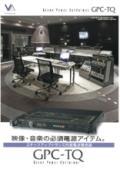 ステップアップトランス内蔵電源整合器『GPC-TQ』カタログ
