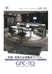 ステップアップトランス内蔵電源整合器『GPC-TQ』カタログ 表紙画像