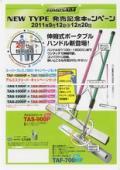 アルミスクリード 伸縮タイプ TAS-2000P 表紙画像