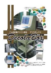 FA用防塵パソコン筐体『DecolaBoxデコラボックス』 表紙画像