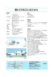 バイホロン株式会社 事業紹介 表紙画像