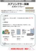【社会福祉住居施設(無料低額宿泊所)関係者様へ】スプリンクラー設置お済ですか?