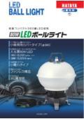 LED照明『80W LEDボールライト』