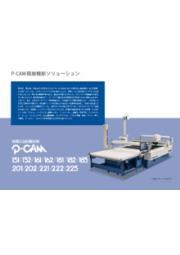 積層式自動裁断機「P-CAM」シリーズ 表紙画像