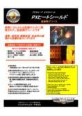 超耐熱グリース 「PXヒートシールド」 表紙画像