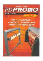 近赤外線乾燥機PD PROMO PD-5102/PD-5153  表紙画像