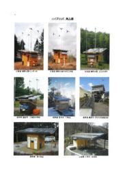 バイオトイレ 納入事例集 表紙画像