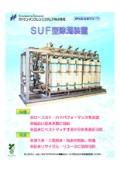 suf型除濁装置 表紙画像