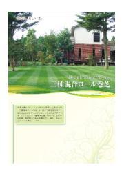 1年中緑で美しい芝生『三種混合ロール巻芝』 表紙画像