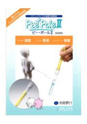 検尿用採尿具『ピー・ポールII』 表紙画像