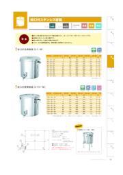 蛇口付ステンレス容器 【ST-W】【CTH-W】 表紙画像