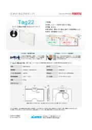 RFIDタグ 『Tag22』働き方改革に伴いICタグでの客観的なデータ管理が求められています(使用例:労働時間・残業時間管理) 表紙画像