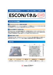 切土補強土工法用反力体『ESCONパネル』 表紙画像
