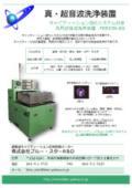 超音波洗浄装置 PERION-EH 表紙画像