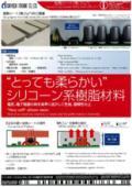 柔らかい熱ゴム製品カタログ