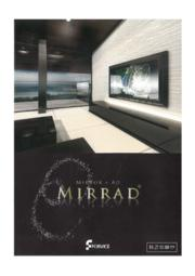 デジタルサイネージ『MIRRAD(ミラアド)』 表紙画像