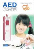 AED(自動体外式除細動器)収納ケース 総合カタログ